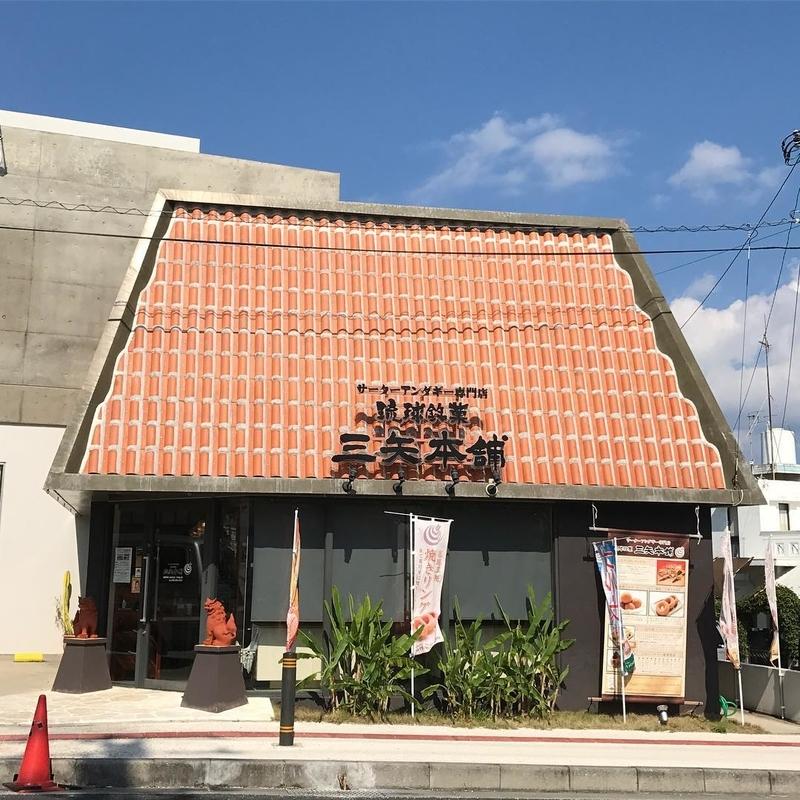 琉球銘菓_三矢本舗_恩納店