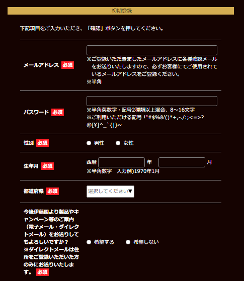 4. 新規登録