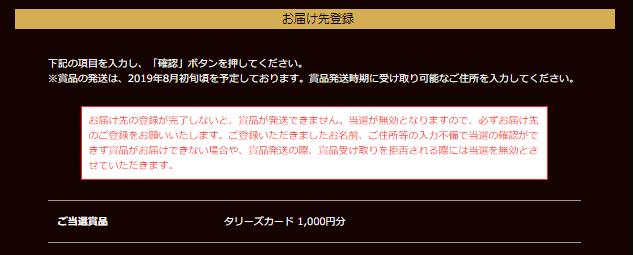 14.お届け先登録