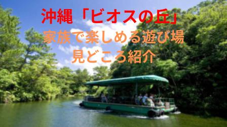 沖縄「ビオスの丘」