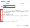 履歴削除画面_基本設定
