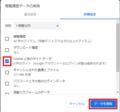 履歴削除画面_詳細設定
