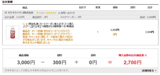Qoo10でR-1購入