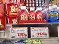 業務スーパー_R-1ヨーグルト価格_大阪北摂店舗