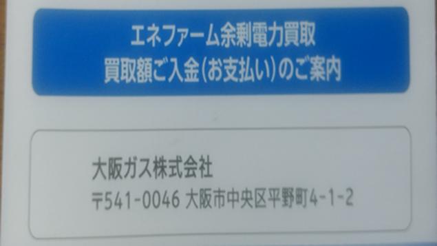 大阪ガス_エネファーム買取案内