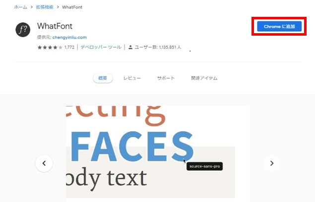 Google Chrome_WhatFont追加画面