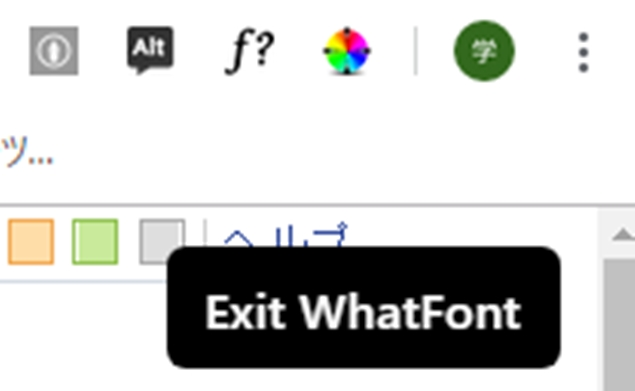 WhatFont_Exit WhatFontボタン