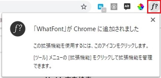 WhatFont追加完了画面
