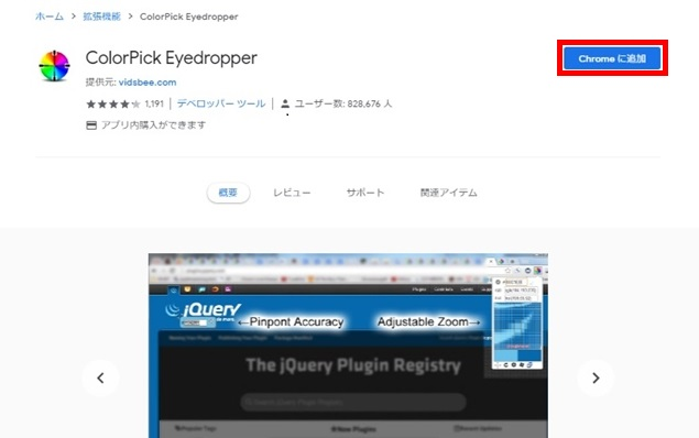Google Chrome_ColorPick Eyedropper_追加画面