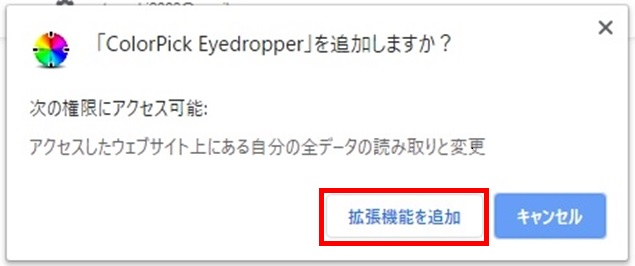 ColorPick Eyedropper拡張機能追加