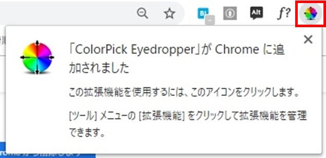 ColorPick Eyedropper_追加完了