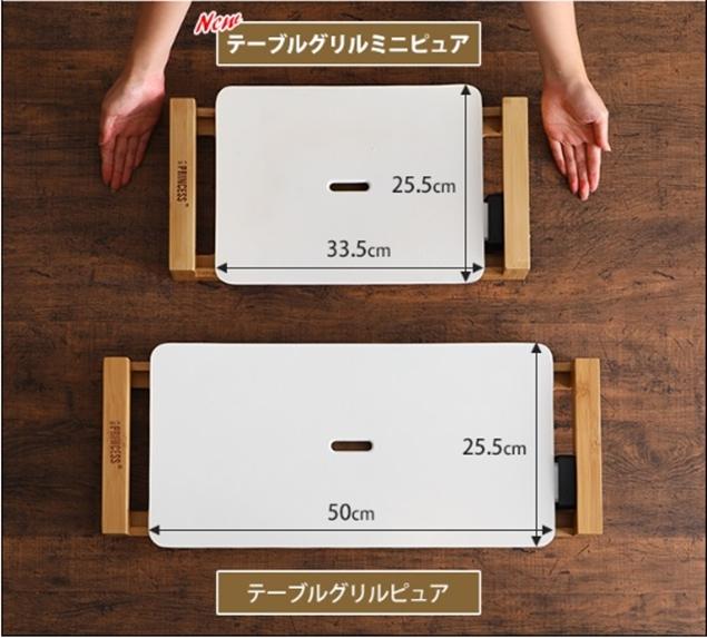 テーブルグリルピュアとテーブルグリルミニピュアのサイズ比較