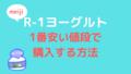 【2019年最新版】明治R-1ヨーグルトを1番安い値段で購入する方法