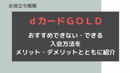 dカード GOLD おすすめできない・できる入会方法を紹介
