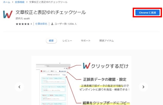 Google Chrome_文章校正と表記ゆれチェックツール追加画面