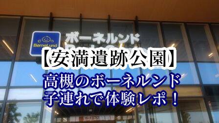 【安満遺跡公園】子連れで高槻のボーネルンド体験レポ!