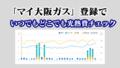 「マイ大阪ガス」登録でいつでもどこでも光熱費チェック