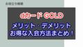 dカード GOLDのメリット・デメリット・お得な入会方法まとめ!