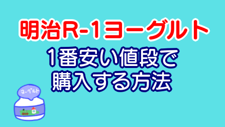 明治R-1ヨーグルトを1番安い値段で購入する方法
