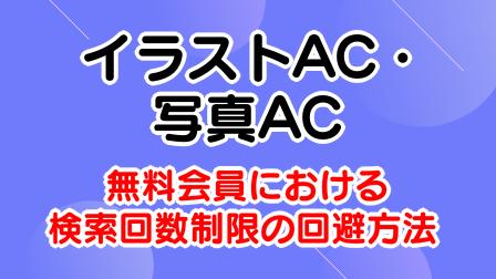 イラストAC・写真ACにおける検索回数制限の回避方法