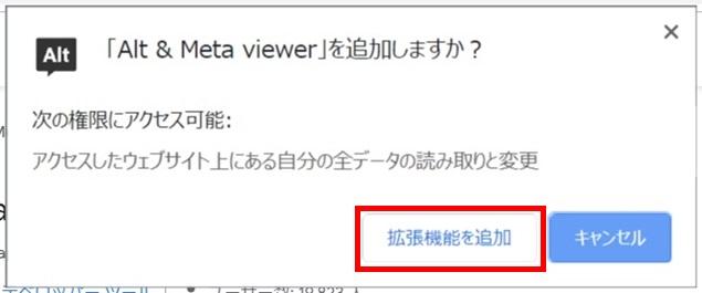 Alt & Meta viewer拡張機能追加