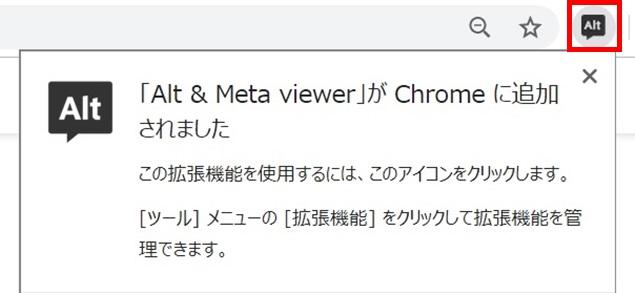 Alt & Meta viewer拡張機能追加完了