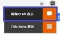 Alt & Meta viewer_メニュー(画像のAlt表示)