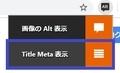Alt & Meta viewer_メニュー(Title Meta表示)