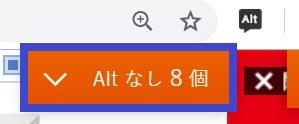 Alt & Meta viewer_ALT属性なしの個数