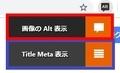 Alt & Meta viewer_機能一覧