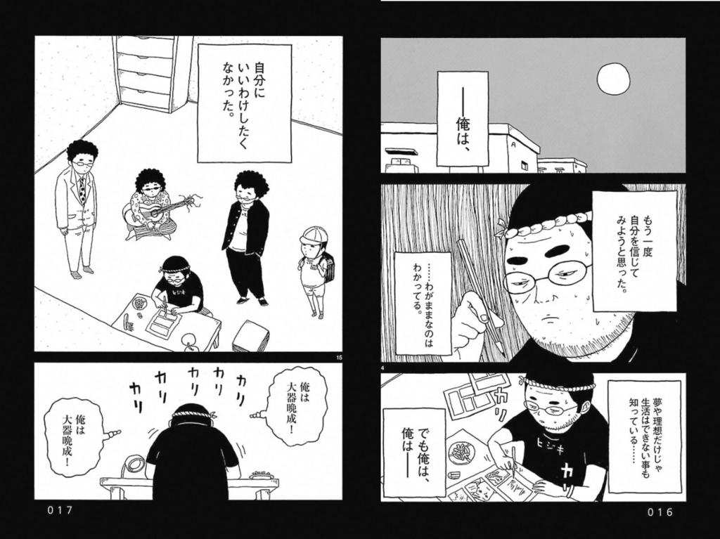 f:id:me-0shiki:20160613133024j:plain:w400