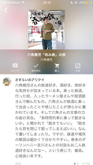 f:id:me-0shiki:20161101232501p:plain