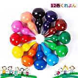 クレヨン12色ひょうたんの形ベビーくれよん 安全無毒 手が汚れない 握りやすい 子供知育玩具