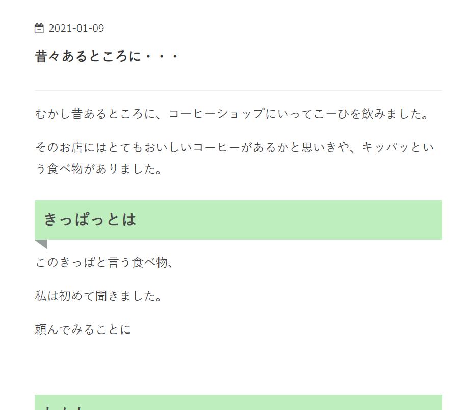 f:id:me-hige:20210110210147p:plain