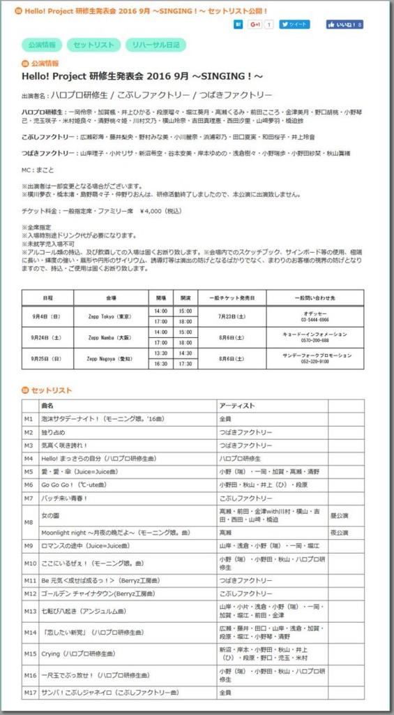 f:id:me-me-koyagi:20160903174612j:plain
