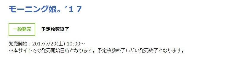 f:id:me-me-koyagi:20170729102546j:plain