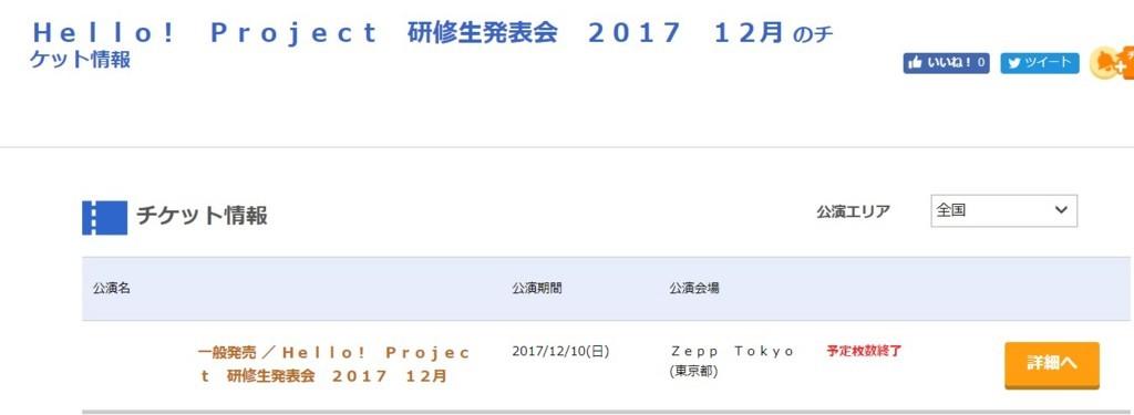 f:id:me-me-koyagi:20171104102104j:plain