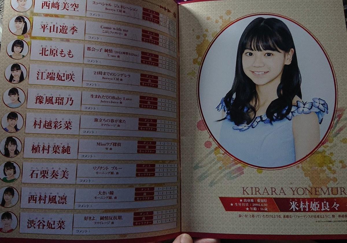f:id:me-me-koyagi:20200523005937j:plain