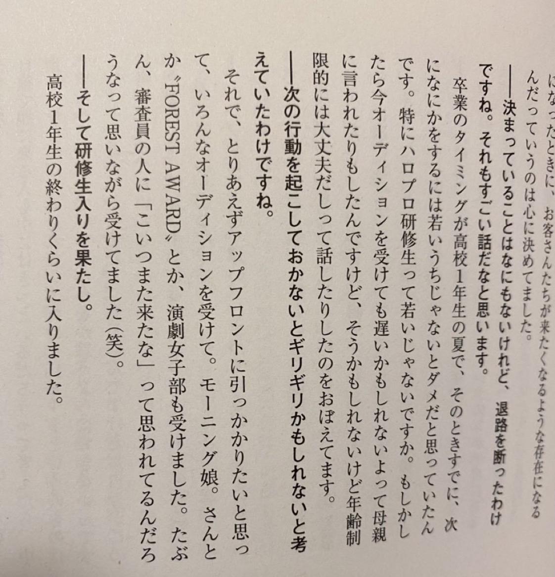 f:id:me-me-koyagi:20201101233758j:plain