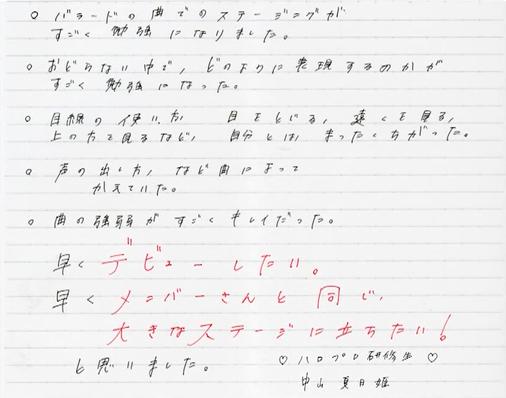 f:id:me-me-koyagi:20201120235245p:plain