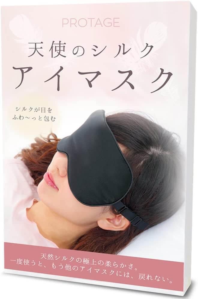 天使のシルクアイマスクのイメージ画像