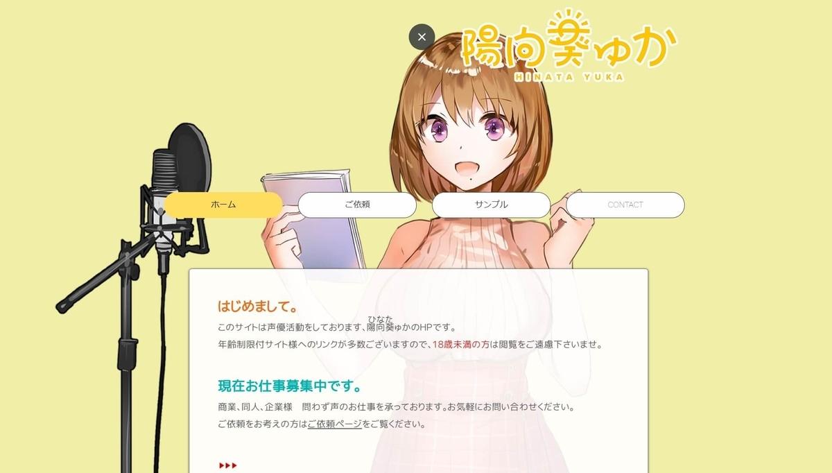 陽向葵ゅかのホームページ