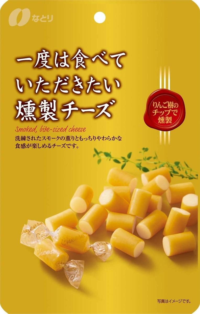 なとり 一度は食べていただきたい燻製チーズのイメージ画像
