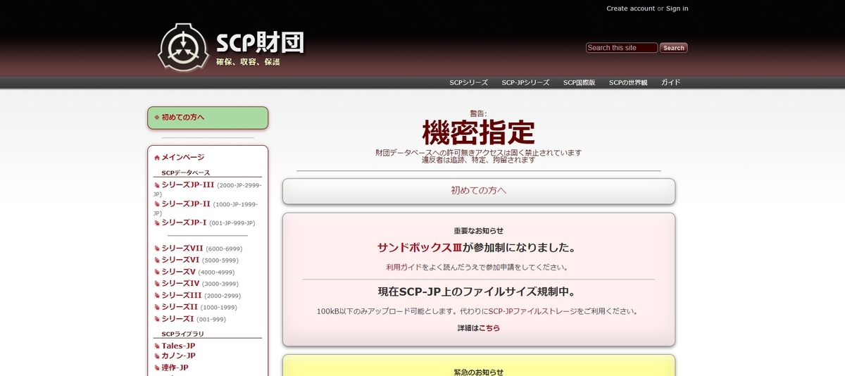 SCP財団のWIKI