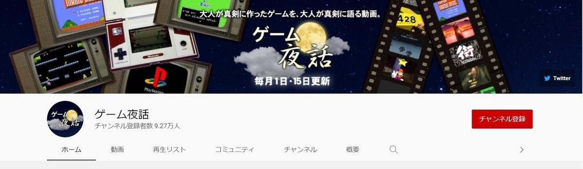 ゲーム夜話のチャンネル