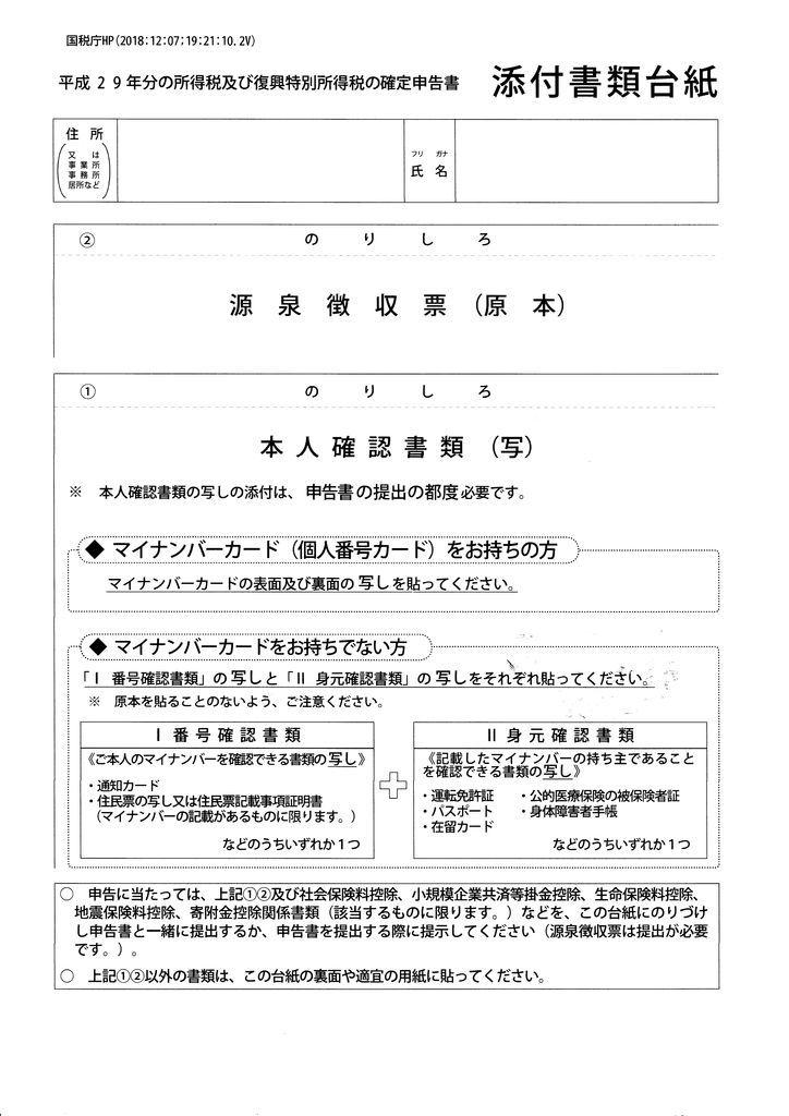 f:id:mea_magika:20181207204718j:plain