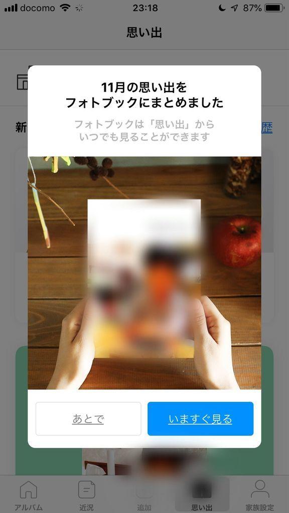 f:id:mea_magika:20181215233444j:plain