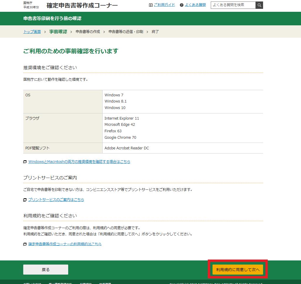 f:id:mea_magika:20190105224717p:plain