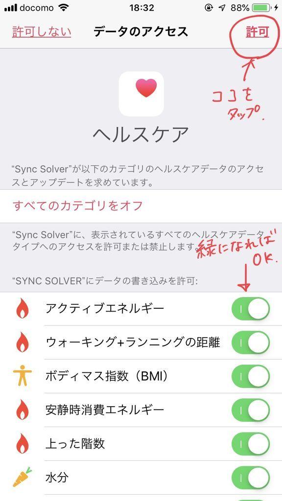 SyncSolver使い方4