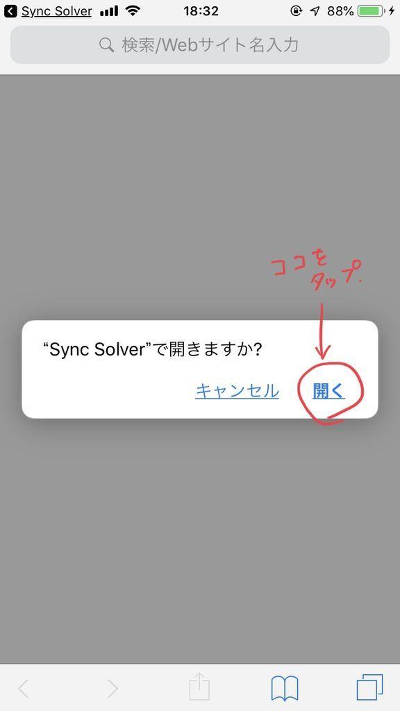 SyncSolver使い方7